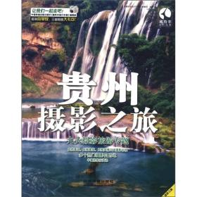摄影之旅:贵州摄影之旅