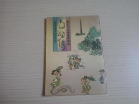 蔡志忠古典幽默漫画:白蛇传-雷峰塔下的传奇