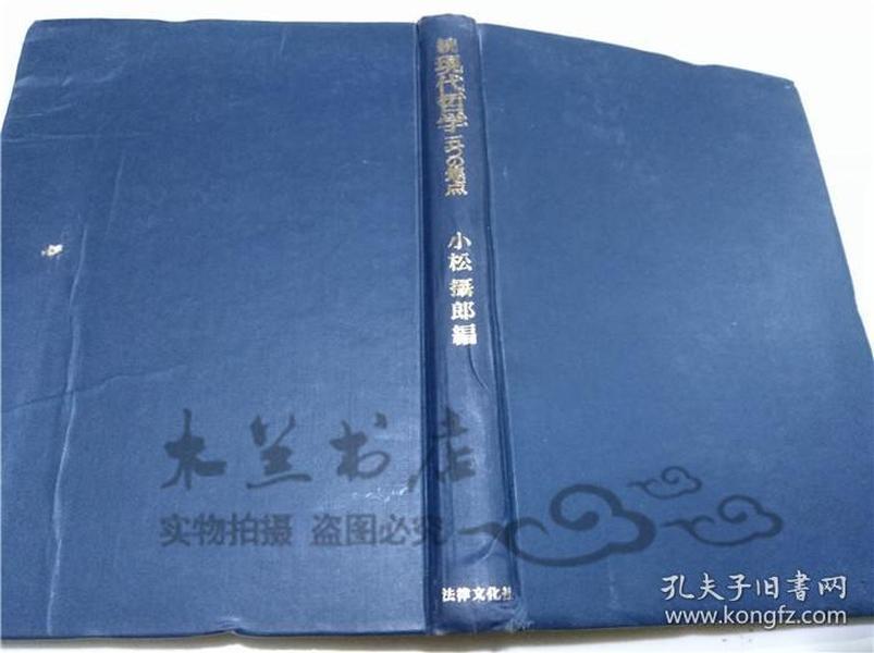 原版日本日文书 続现代哲学五つの焦点 小松摄郎 法律文化社 1971年5月 32开硬精装