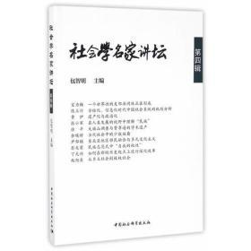 《社会学名家讲坛》第四辑