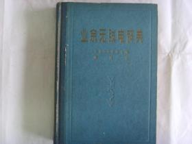 业余无线电辞典