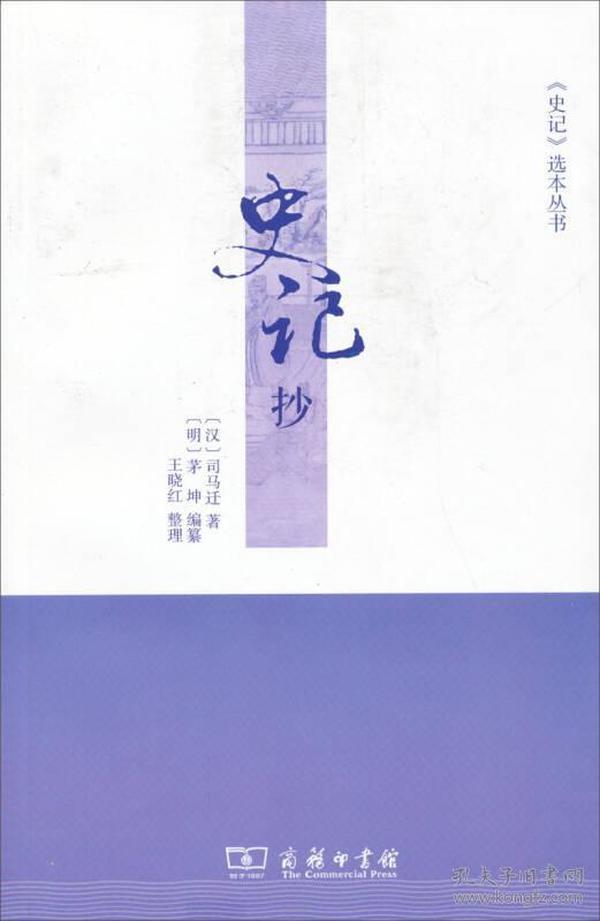 新书--史记抄