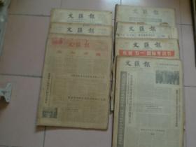 文汇报 1964年1月2月3月4月5月6月7月[共七个月]每月合订一本