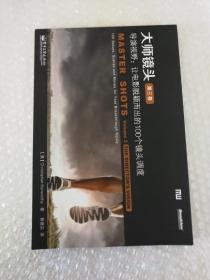大师镜头(第三卷)——导演视野:让电影脱颖而出的100个镜头调度:世界著名电影拍摄类畅销图书,普通人拍电影从此成为可能)