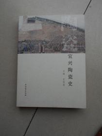 宜兴陶瓷史(16开精装本)