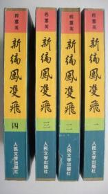 1996年人民文学出版社出版发行《新编凤双飞》(一至四)共4册、一版一印、仅印2050册