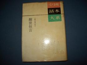 中国话本大系-醒世恒言-精装