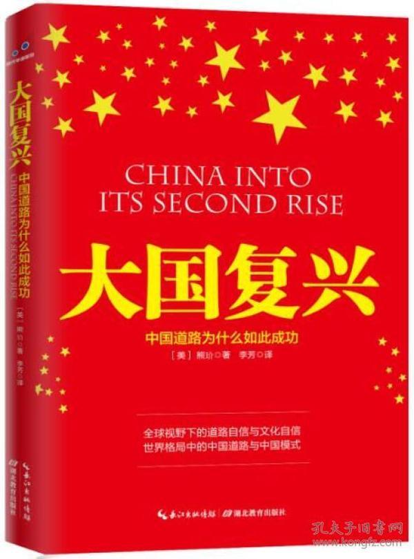 大国复兴-中国道路为什么如此成功