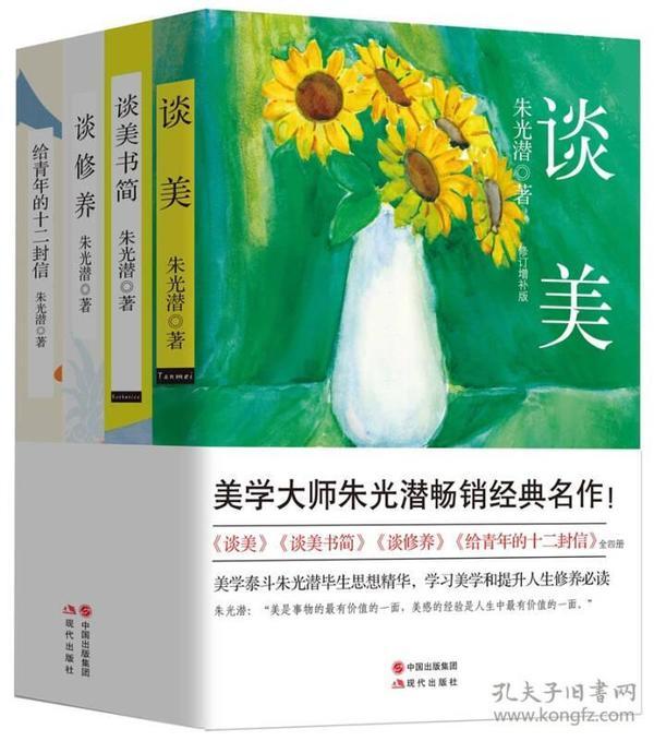 美学大师朱光潜畅销经典名作!-(全四册)-修订增补版