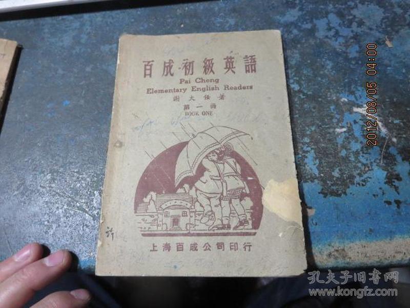 民国旧书2068   百成初级英语(第一册)