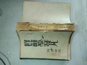 修辞学发凡(民国版)