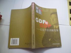 GDP啊GDP:石良平经济随笔集
