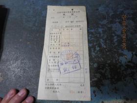 1950年《上海市棉纱商业同业公会收据》发票,贴有9张中华人民共和国印花税票,包真,存于a纸箱168