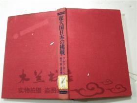 原版日本日文书 超大国日本の挑战 ハーマン・ヵーン ダイヤモンド社 32开硬精装