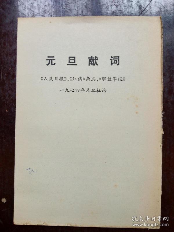 《学习文选》1974年第1号活页