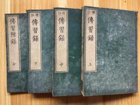 和刻本《传习录》四册全 王阳明先生著
