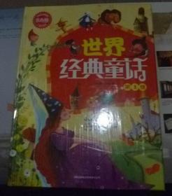 长春藤世界经典童话【1.2.3精装没有开封】
