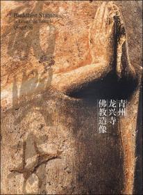 青州龙兴寺佛教造像:Buddhist Statues in Longxing Temple Qingzhon