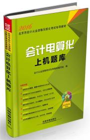 2016 Beijing Accounting Professional Qualification Paperless Exam Special Teaching Materials: Computerized Accounting on Computer