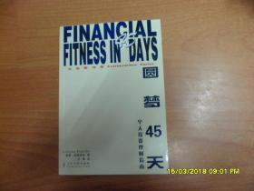 圆梦45天:个人投资理财指南