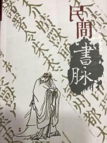民间书脉(自牧先生签名本)
