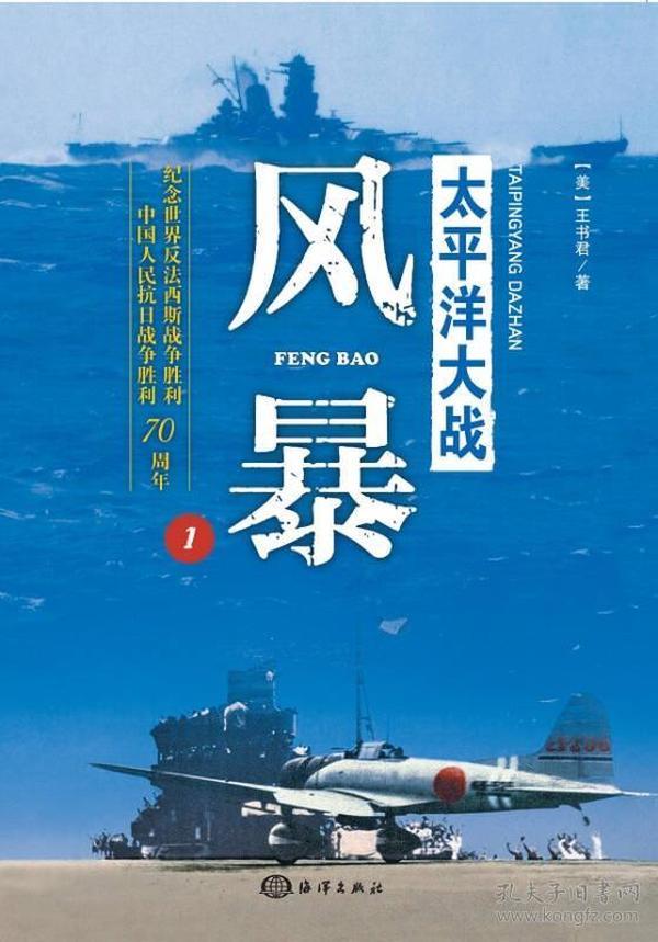 风暴-太平洋大战-1