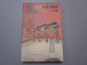 中国古建筑二十讲(插图珍藏本)