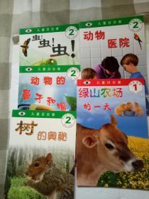 儿童目击者开始阅读1.2共9本合售