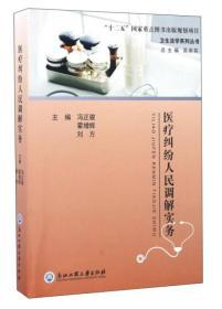 卫生法学系列丛书:医疗纠纷人民调解实务