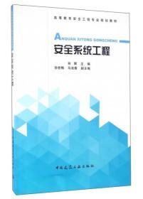 【正版二手】安全系统工程 刘辉 孙世梅 马池香 中国建筑工业出版