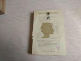 简.爱(外国古典文学名著选粹)