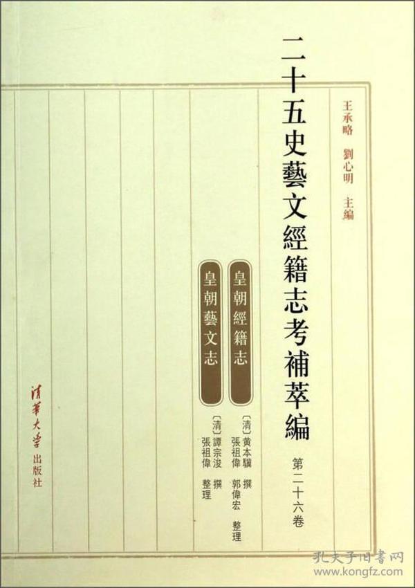 9787302341826二十五史艺文经籍志考补萃编(第二十六卷)