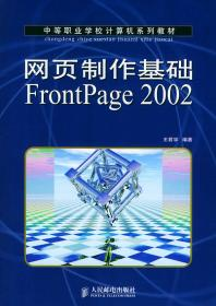 网页制作基础FrontPage 2002