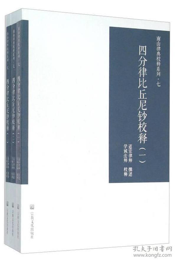 四律比丘尼钞校释-七-(全三册)