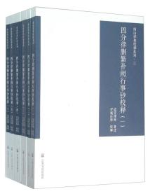 四分律繁补阙行事钞校释-三(全六册)
