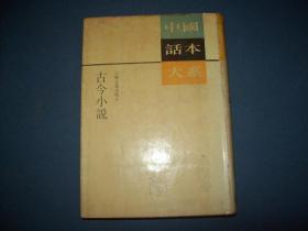中国话本大系-古今小说-精装