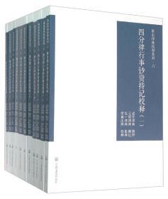 四分律行事钞资持记校释-六-(全十一册)