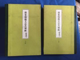 清史稿艺文志及补编:附索引(上下全二册)硬精装