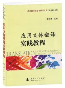 应用翻译理论与教学文库:应用文体翻译实践教程