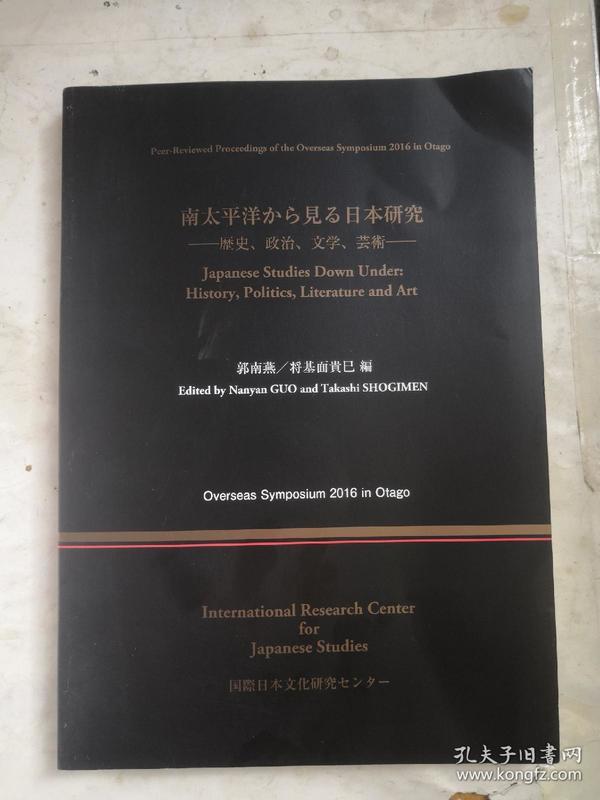 南太平洋 日本研究——历史、政治、文学、芸术(日英双语版)