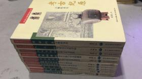 华夏文明探秘丛书 十册合售  一版一印