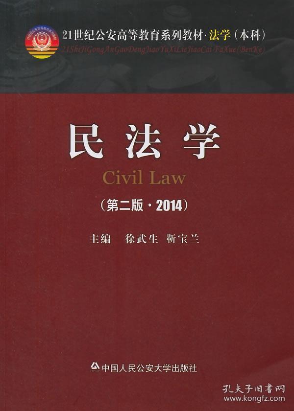 正版送书签hi~民法学 9787565317897 徐武生,靳宝兰