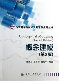 仿真科学与技术及其军事应用丛书:概念建模(第2版)