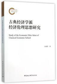 古典经济学派经济伦理思想研究