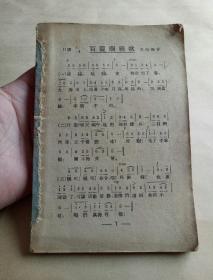 大众歌声 第二集 1938出版