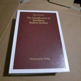 The classification of Buddhism, Bukkyō Kyōhan  佛教的分类  外文原版