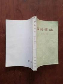 【论语译注 杨伯峻 中华书局  近全品、