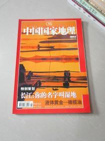 中国国家地理2004年5月号