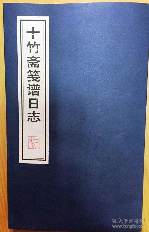 十竹斋笺谱日志(32开 宣纸线装 每页附精美彩图日志 广陵书社 定价78元)