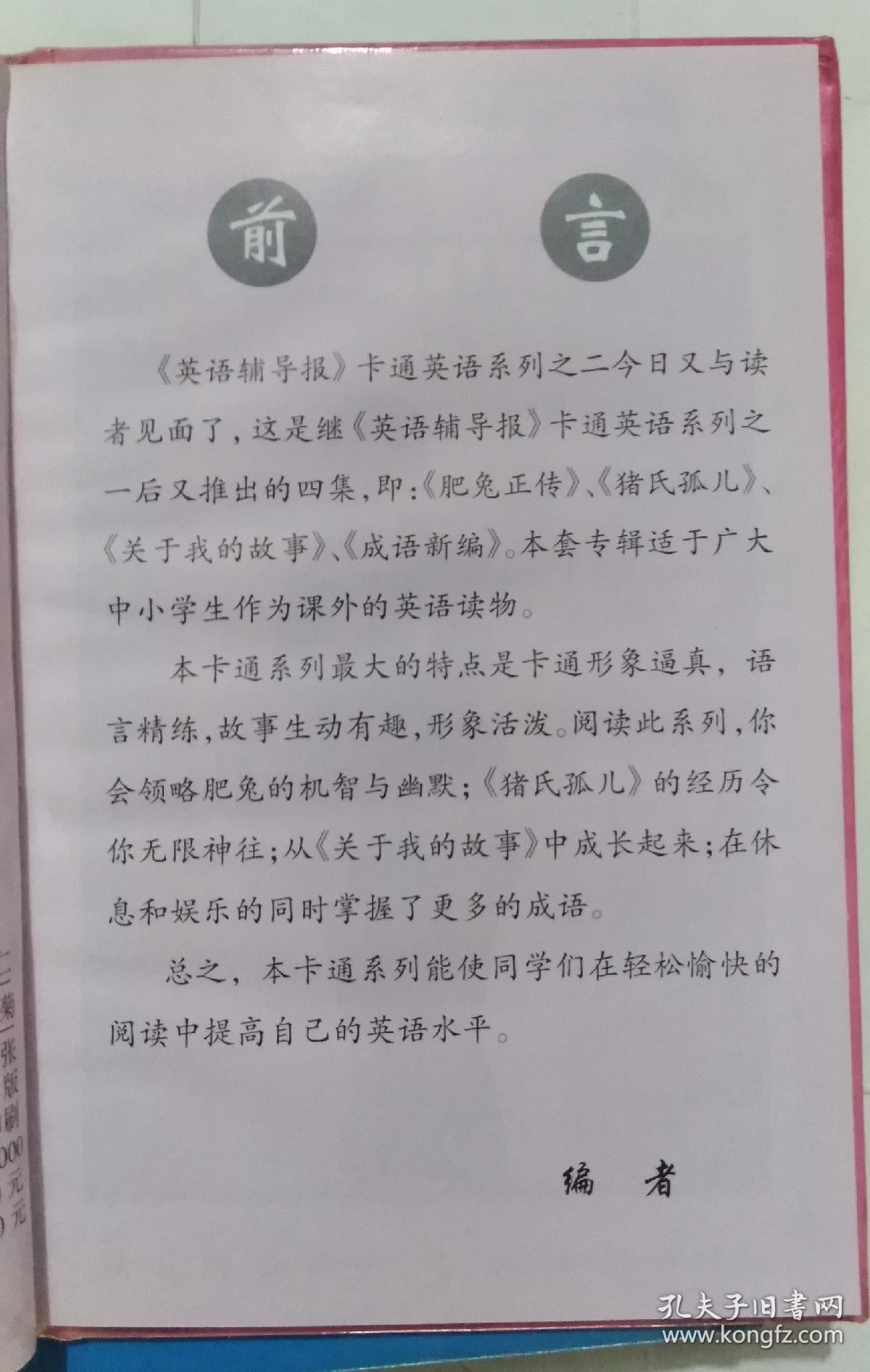 我的故事讲完了,用英语怎么说